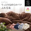 【送料無料】mofua うっとりなめらかパフ ふわ毛布 シン...