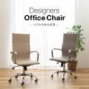 デスクチェア おしゃれ 椅子【送料無料】ナイスデイ イブルのある生活 デザイナー