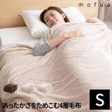 4層毛布 2枚合わせ を超えた! 【送料無料】mofua あったかさをためこむ4層毛布 シングル(140×200cm)