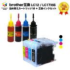 LC12-4pk / LC17-4pk ブラザー brother互換 詰め替えカートリッジ M + 互換インクセット <純正比 黒5倍/カラー8倍> 3年保証 ベルカラー製