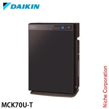 ダイキン 加湿ストリーマ空気清浄機 ビターブラウン MCK70U-T 花粉対策製品認証 加湿器 加湿空気清浄機