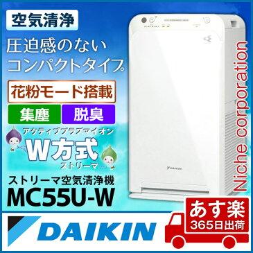 ダイキン ストリーマ空気清浄機 ホワイト MC55U-W
