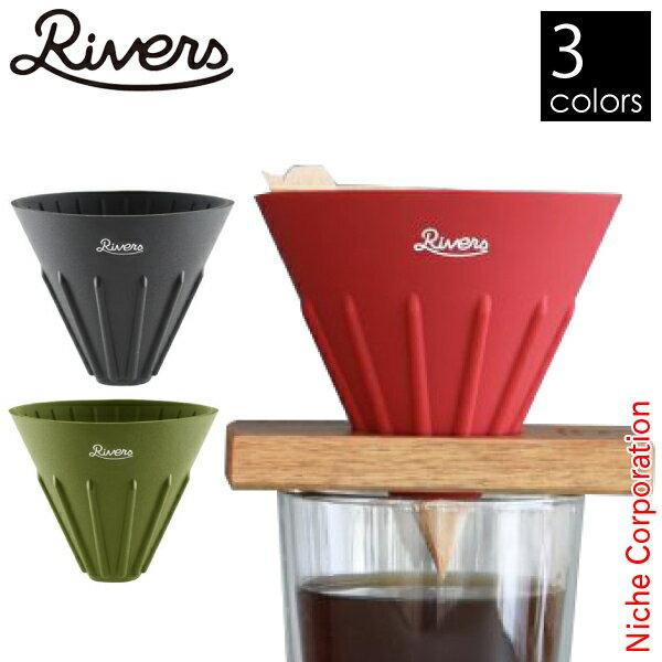 コーヒー・お茶用品, コーヒードリッパー RIVERS ( )
