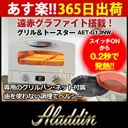 アラジン グラファイト トースター ホワイト ガッテン トースト