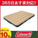 コールマン coleman コンフォートエアーマットレス / W 170A6488 [P10] あす楽 キャンプ用品
