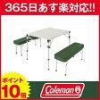 コールマン colemanピクニックテーブルセットPICNIC TABLE SET[ 2000010516 ] アウトドア特集[P10][あす楽][お花見 グッズ]