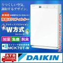 ダイキン 加湿ストリーマ空気清浄機 MCK70T-W ホワイト 花粉対策製品認証[あす楽]