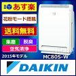 空気清浄機 ダイキン DAIKIN ストリーマ空気清浄機 MC80S-W ホワイト