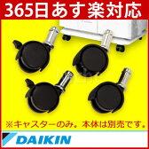 ダイキン空気清浄機用 キャスター [ KKS029A4 ] ](主要適用機種: TCK70R-W、TCK70R-T、TCK55R-W、TCK55R-T など)[あす楽]