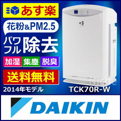 【あす楽_年中無休】DAIKIN ダイキン 加湿ストリーマ空気清浄機 TCK70R-W ホワイ…