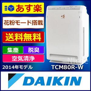 【あす楽_年中無休】DAIKIN ダイキン ストリーマ空気清浄機 TCM80R-W ホワイト