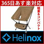 ヘリノックス タクティカルチェア コヨーテ 19755001017001
