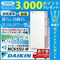 ダイキン加湿ストリーマ空気清浄機ホワイト[MCK55U-W]