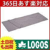 LOGOS シルキーインナーシュラフ チャコール [ 72600323 ][ ロゴス logos ロゴス シュラフ 封筒型 ロゴス 寝袋 丸洗い 封筒型 シュラフ 寝袋 ロゴス 寝袋 シュラフ ロゴス ][P10][あす楽]