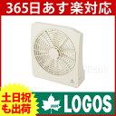 ロゴス 2電源・どこでも扇風機(AC・電池) [ 81336702 ][ ロゴス LOGOS ロゴス 扇風機 電池式 扇風機 電池 卓上 扇風機 電池 2way ][P10][あす楽]