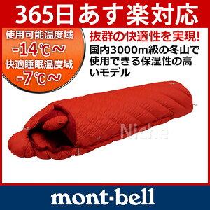 mont-bell モンベル ダウンハガー650 #0 #1121254[ 返品交換不可 ][あす楽]