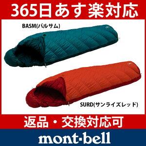 【あす楽_年中無休】モンベル バロウバッグ #3 #1121273 [ Mont-bell モンベル 寝袋 スリーピング ]【送料無料】