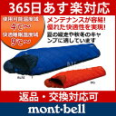 【あす楽_年中無休】mont-bell モンベル バロウバッグ #5 #1121274