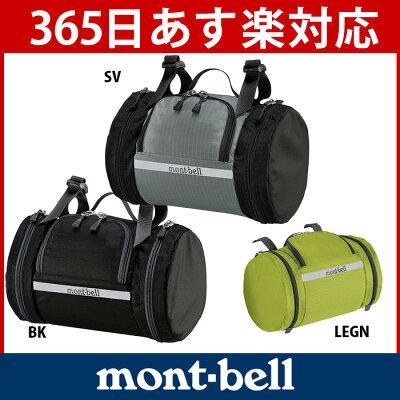 【あす楽_年中無休】mont-bell モンベル フロントバッグ #1130385 [montbell バッグ 自転車 自転車用バッグ]