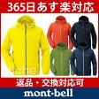 【エントリーしてポイント5倍 9/17〜9/20まで】モンベル ウインドブラスト パーカ Men's #1103242 [ Mont-bell モンベル パーカ 男性用][あす楽]