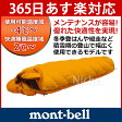 mont-bell モンベル バロウバッグ #2 #1121272[あす楽]