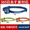 モンベル mont-bell ミニ ヘッドランプ #1124588【あす楽_年中無休】