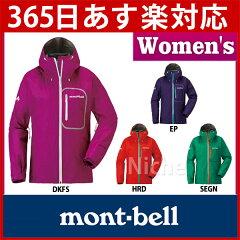 【送料無料】モンベル mont-bell トレントフライヤー ジャケット Women's #1…
