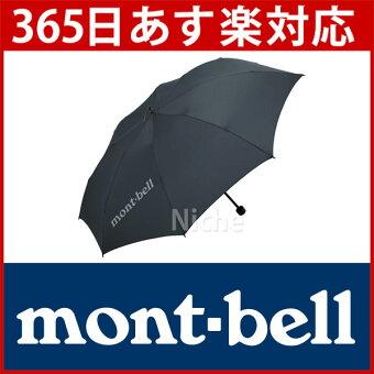 モンベルロングテイルトレッキングアンブレラ(チャコールグレー)#1128553(CHGY)