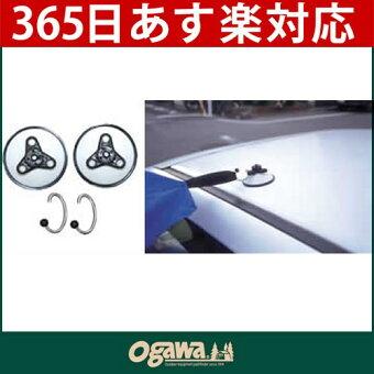 【あす楽】小川キャンパル|タープ用吸盤フック