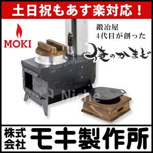 【送料無料】組立式かまど 「 俺のかまど 」 MK6K [ MOKI モキ製作所 ]≪暖炉・薪…