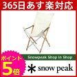 SNOWPEAK スノーピーク Take! チェアロング [LV-081R] [ スノー ピーク ShopinShop   キャンプ 用品 オートキャンプ 用品  チェア キャンプ イス   ビーチチェア ビーチ チェア ] アウトドア特集[P5][あす楽]