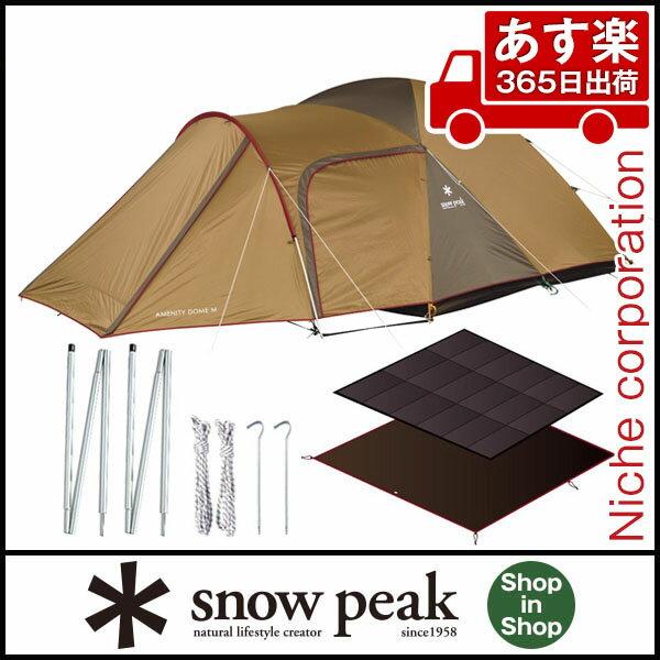 【エントリーしてポイント5倍 9/17〜9/20まで】スノーピーク・アメニティドーム【M】スターターセットSDE-001R[set][P5][ キャンプテント タープ テント キャンプ用テント キャンプ4 アウトドアギア ][あす楽]