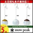 SNOWPEAK スノーピーク ほおずき [ ES-070 ] 【スノー ピーク shop in shopのニッチ!送料無料】 のニッチ![ SNOW PEAK ][P5]