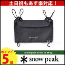 [ snow peak Flagship shop | スノーピーク snowpeak ]【ポイント5倍】【あす楽_年中無休】スノ...