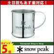 スノーピーク ステンレスマグカップ [ E-010R ] 【スノー ピーク shop in shopのニッチ!】 キャンプ 用品 のニッチ![ SNOW PEAK ][P5]