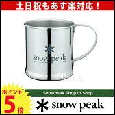 スノーピーク ステンレスマグカップ [ E-010R ] 【スノー ピーク shop in shopのニッチ!】 キャンプ 用品 のニッチ![ SNOW PEAK ][P5][あす楽]