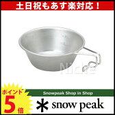 スノーピーク シェラカップ [ E-103 ]【スノー ピーク shop in shopのニッチ!】 登山 キャンプ 用品 のニッチ![ SNOW PEAK ][P5][あす楽][お花見 グッズ]