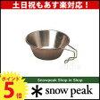 スノーピーク チタンシェラカップ [ E-104 ] 【スノー ピーク shop in shopのニッチ!】 登山 キャンプ 用品 のニッチ![ SNOW PEAK ][P5][あす楽]