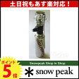 スノーピーク ギガパワー2WAYランタン [ GL-150A ] 【スノー ピーク shop in shopのニッチ!】 キャンプ 用品 のニッチ![ SNOW PEAK ][nocu][P5]