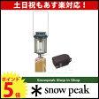 スノーピーク ギガパワーBFランタン [GL-300A][ SA スノー ピーク shop in shopキャンプ 用品 SNOW PEAK ][P5]