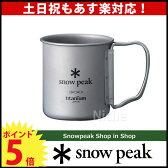 スノーピーク チタンシングルマグ 300 フォールディングハンドル [ MG-042FHR ] [ スノー ピーク shop in shopキャンプ 用品 SNOW PEAK ][nocu][P5][あす楽]
