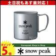 【500円OFFクーポン配信中!6/29まで】snow peak スノーピーク チタンダブルマグ 450 [ MG-053R ][P5][あす楽]