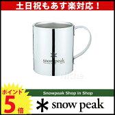 スノーピーク snow peak スノーピークロゴダブルマグ 240 [ MG-112R ][P5][あす楽]