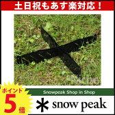スノーピーク 焚火台ベースプレートスタンド L/M Base Plate Stand L/M [ST-032BS]【スノー ピーク shop in shopのニッチ!】 [ SNOW PEAK ][P5][あす楽]