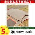 スノーピーク ランドロック用シールドルーフ [ TP-670SR ]Land Lock Shield Roof【 SAスノー ピーク shop in shop】オートキャンプ テント ター[P5]