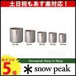 スノーピーク スタッキングマグ雪峰H450 [ TW-122 ] 【スノー ピーク shop in shopのニッチ!】 キャンプ 用品 のニッチ![ SNOW PEAK ][P5]
