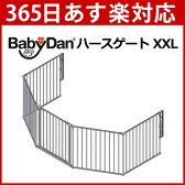 ベビーダン ハースゲート XXL (ホワイト) [ HEARTH GATE BabyDan ハース ゲート ]