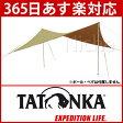 ■5/25までクーポン配布中■TATONKA Tarp 3 TC ヘキサ (コクーン) [ AT8003 (020) ][あす楽]
