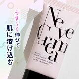 【日本製】 シカクリーム ネーヴェクレマ 美容BBクリーム CICAクリーム シカケア ウユクリーム Libeiro 化粧下地にもおすすめ Neve crema