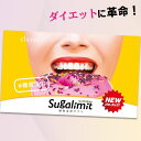 ダイエット革命 シュガリミット 1ヶ月分 糖質活用 サプリメント Sugalimit すいおう